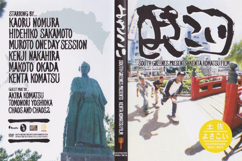画像1: よさこい -south greenes  presents- kenta komatsu film (1)